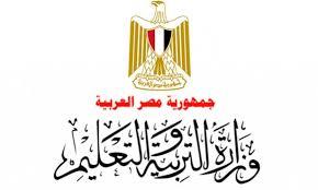 وزارة التربية و التعليم تعلق علي تسريب امتحان اللغة العربية 2018