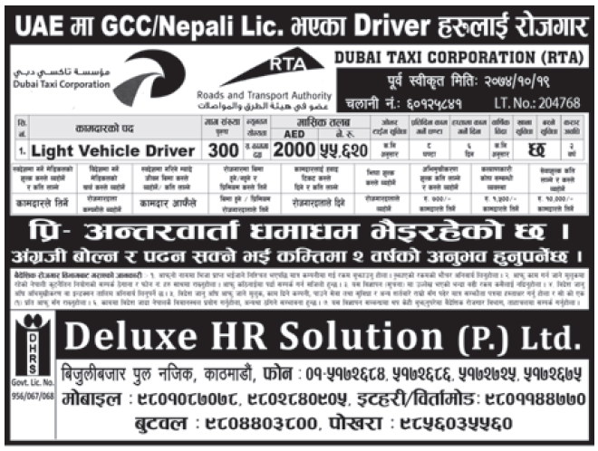Jobs in UAE for Nepali, Salary Rs 55,620