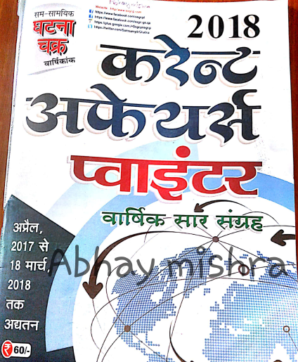 Current Affairs In Hindi Month Wise Pdf