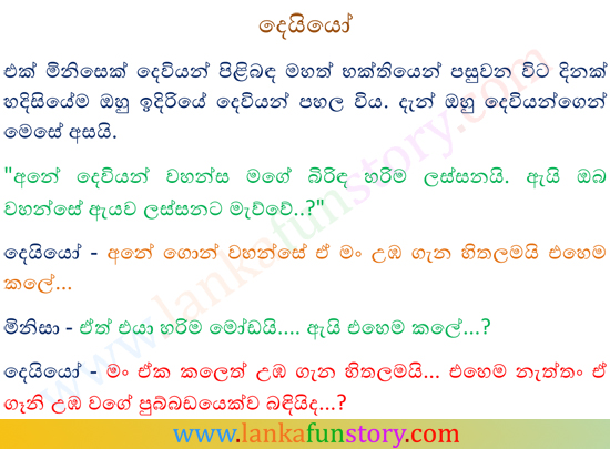 Sinhala Jokes-God