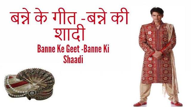 - Banne Ke Geet -Banne Ki Shaadi