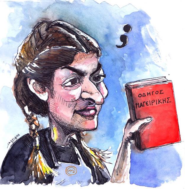 Νικολέτα Γασπαράτου Καρικατούρα του IaTriDis μετά την αποχώρηση της από το MasterChefGr.