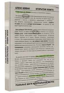 Открытая книга Алекс Новак