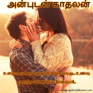 love kavithai with kiss tamil