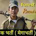 Maharashtra Forest guard requirements | Vanarakshak bharti 2019 | Megabharti 2019 maharashtra