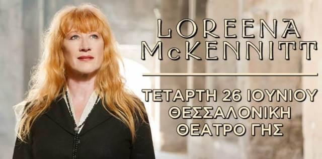 LOREENA McKENNITT: Τετάρτη 26 Ιουνίου @ Θέατρο Γης