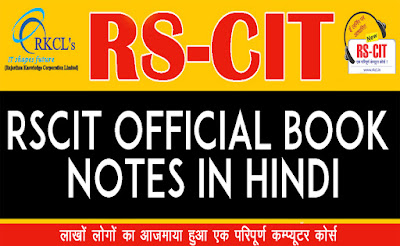 """Learn rscit"" ""learnRSCIT.com"" ""rkcl"" ""rscit"" ""rs cit"" ""rscit course"" ""rscit online"" ""rs cit notes in hindi"" ""rscit notes"" ""rs cit question"" ""rs cit online"" ""computer notes in hindi""  ""rscit computer course"" ""rscit notes in hindi"" ""rscit computer notes in hindi"" ""rscit important notes in hindi"" ""rscit exam notes in hindi"""