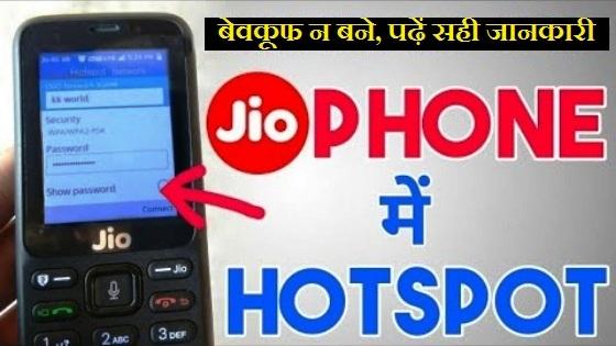 jio phone hotspot setting kaise kare, hotspot in jio phone download kaise kare, jio phone hotspot update kaise kare, how to activate hotspot in jio phone an jio phone 2 in hindi