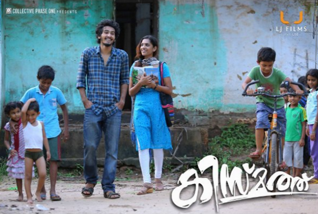 Kismath (2016) :Kisapaathiyil Song and Lyrics | Shane Nigam | Shruthy Menon