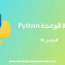 دورة البرمجة بلغة Python الدرس 16 : الكتابة على الملفات Writing In Files