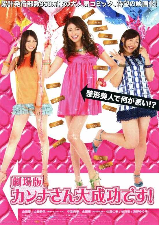 Sinopsis Kanna's Big Success! / Kanna-san, Daiseikou Desu! (2009) - Film Jepang