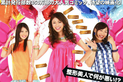 Kanna's Big Success! / Kanna-san, Daiseikou Desu! / 劇場版 カンナさん大成功です! (2009)