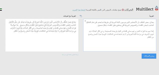 موقع رائع لتشكل النصوص العربية بنقرة واحدة
