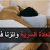 شاهد بالفيديو عقاب العادة السرية و الزنا في الدنيا