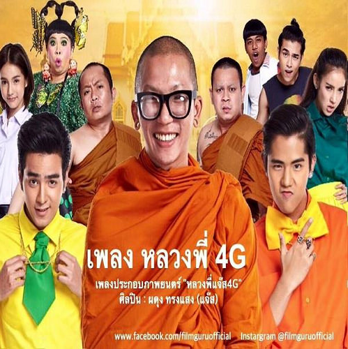 Download หลวงพี่ 4G – ผดุง ทรงแสง (แจ๊ส) (Ost.หลวงพี่แจ๊ส 4G) 4shared By Pleng-mun.com
