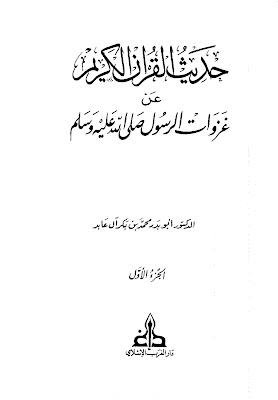 حديث القرآن الكريم عن غزوات الرسول - أبو بدر محمد بن بكر آل عابر