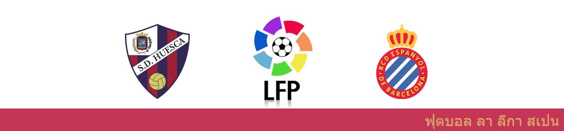 แทงบอลออนไลน์ วิเคราะห์บอล ลา ลีกา ระหว่าง อูเอสก้า vs เอสปันญ่อล
