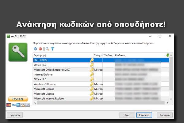 Ανάκτησε του ξεχασμένους κωδικούς από προγράμματα, ασύρματα δίκτυα και των Windows