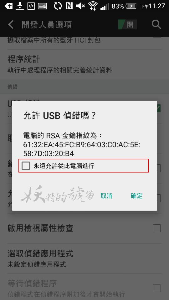 2015 08 07%2B15.27.15 - 【圖文教學】Butterfly S 蝴蝶S 5.0.2 ROOT 不求人!