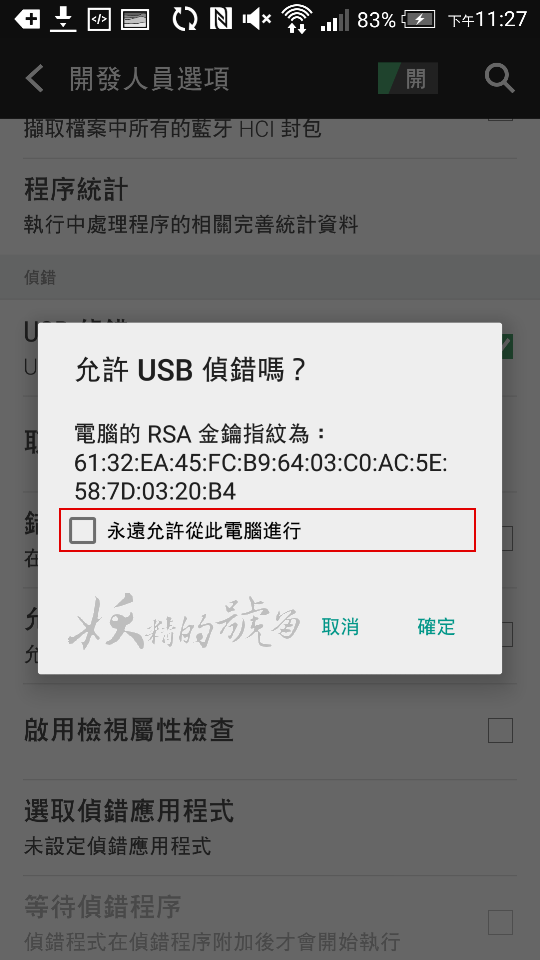 2015 08 07%2B15.27.15 - 【圖文教學】HTC 官方解鎖詳盡步驟,刷機ROOT自己來!