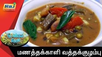 Food Segment | Pengal Neram | 10 August 2018 | Raj Tv