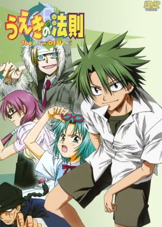 The Law of Ueki / Ueki no Housoku