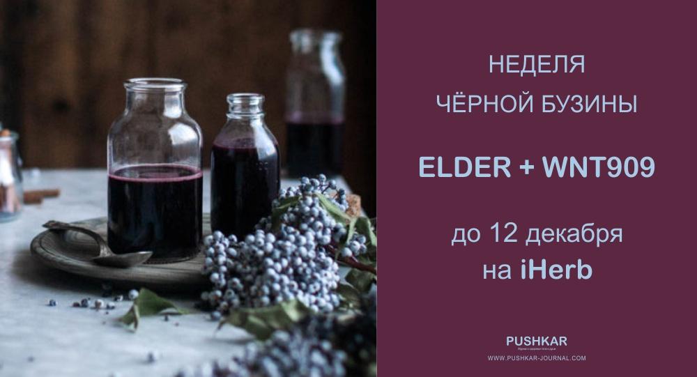 http://www.iherb.com/c/elderberry?pcode=ELDER&rcode=wnt909