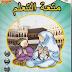 PROMO PLAYPAD MUSLIM TERBARU & LENGKAP | LAZADA ID