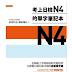 n4漢字總整理