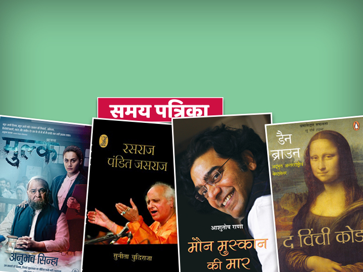 best-books-hindi