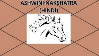 अश्विनी नक्षत्र में जन्मे लोगों का स्वभाव - ashwini nakshatra born person in hindi