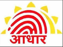 Aadhar card customer care number | aadhar card complaint number