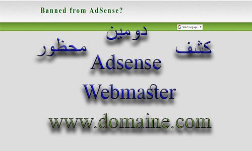 شرح طريقة كشف نطاق محظور على Adsense و Google Search Engine
