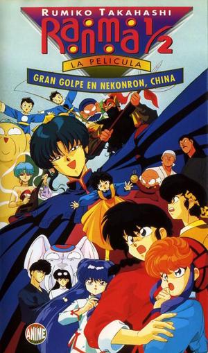 Poster Ranma ½: The Movie: Big Trouble in Nekonron China 1991