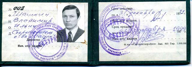 Удостоверение сопредседателя общества «Сатурн» Владимира Ильича Шашкина за номером 2.