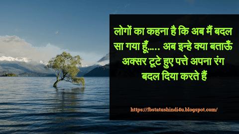 60+ [New Updated] Whatsapp Status in Hindi & English 2019