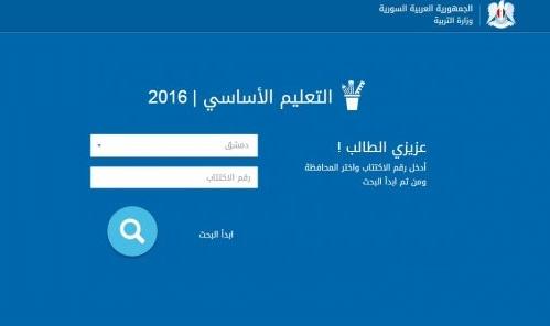 ظهرت الان | نتائج التاسع 2017 في سوريا حسب الاسم ورقم الاكتتاب رابط موقع moed.gov.sy وزارة التربية السورية لنتائج التاسع سوريا