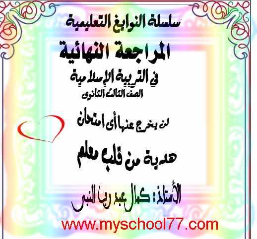 مراجعة ليلة امتحان التربية الاسلامية ثانوية عامة 2019  أ. كمال عبد رب النبى