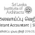 Vacancy In Sri Lanka Institute Of Architects   Post Of - Assistant Accountant | Shroff