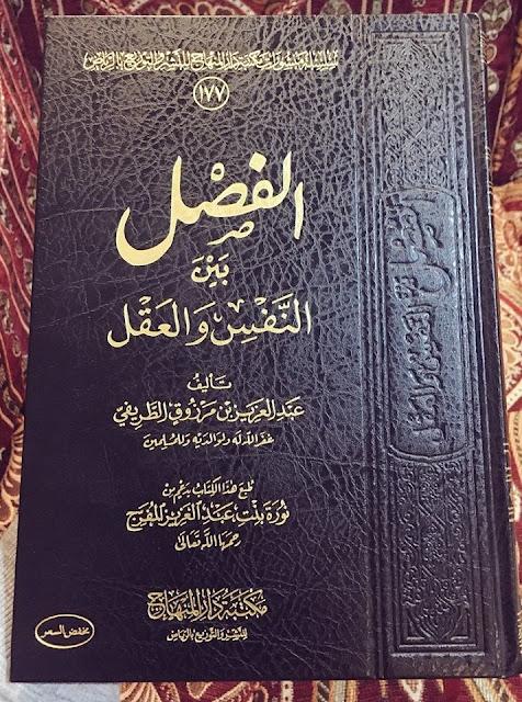 الكتاب : الفصل بين النفس والعقل | الشيخ عبد العزيز بن مرزوق الطريفي pdf
