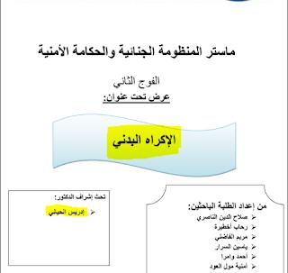 عرض تحت عنوان: الإكراه البدني للتحميل PDF