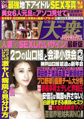 [雑誌] 週刊大衆 2017年01月30日号 [Shukan Taishu 2017-01-30] Raw Download