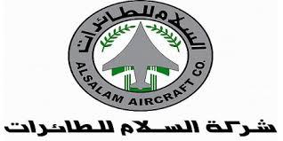 وظائف خالية فى شركة السلام للطائرات عام 2017