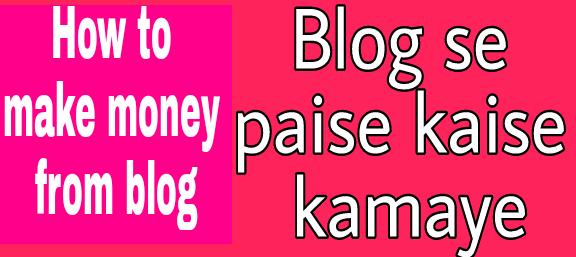 Blog-se-paise-kaise-kamaye-hindi-me