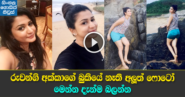 RUWANGI RATHNAYAKE HOT PHOTOS 2016