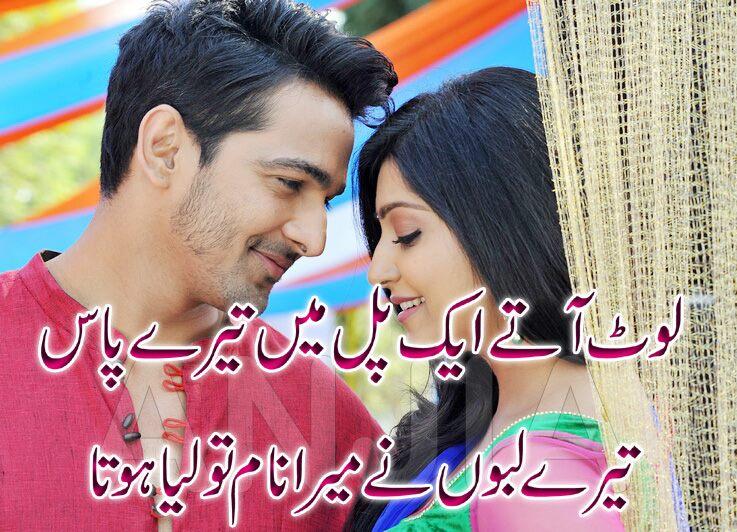 Romantic Kiss Wallpapers With Quotes Poetry Romantic Amp Lovely Urdu Shayari Ghazals Baby