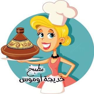 مطبخ خديجة أوموس
