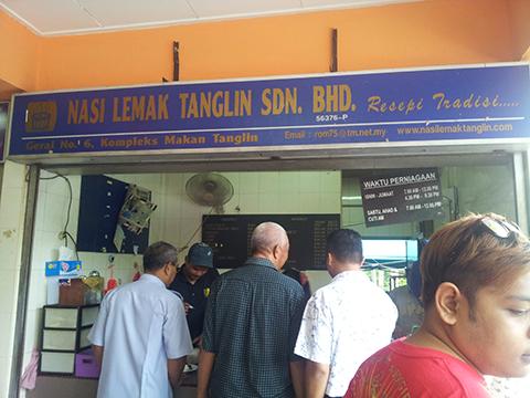 Bersarapan Di Nasi Lemak Tanglin Kuala Lumpur