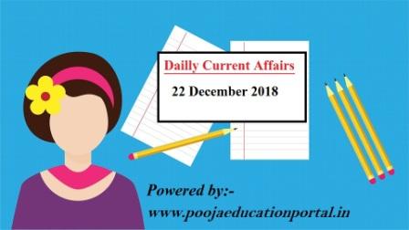 Daily Current Affairs in Hindi  दैनिक करंट अफेयर्स  22 December 2018