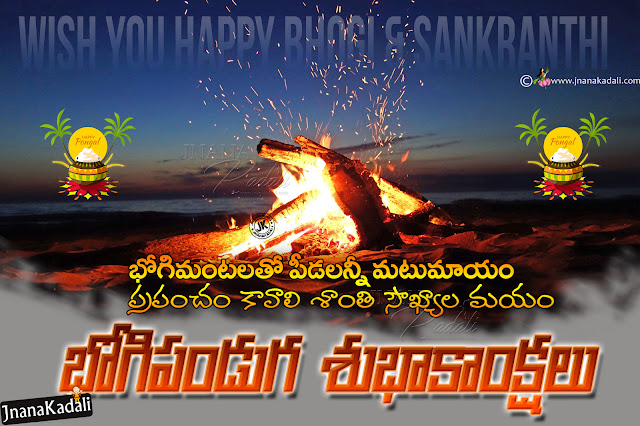 bhogi hd  wallpapers, happy bhogi messages in telugu, wish you happy bhogi hd wallpapers,